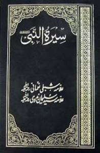 Seerat-Un-Nabi S-A-W Part 6 by Allama Shibli Nomani