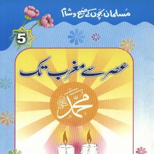 Asar Sey Maghrab Tak by bookspk
