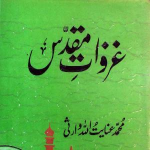 Ghazwat e Muqaddas (Holy Raids) by Mohammad Inayat Ullah Warsi