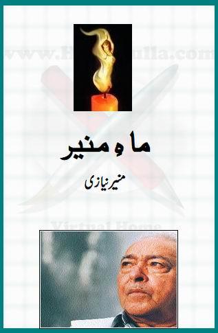 Maah-e-Muneer by Munir Niazi