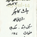 Chaatt ka Chakkar by Ishtiaq Ahmed