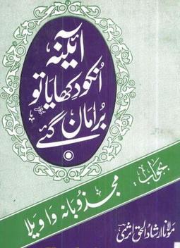 Aaina Unko Dikhaya to Bura Maan Gaye by Irshad ul Haq Asri