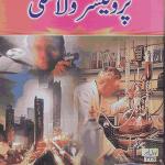 Professor Wilaski by Ishtiaq Ahmed Download PDF
