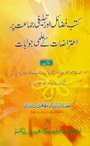 Kutub e Fazail par Aur Tablighi Jamat par Itrazaat kay Ilmi Jawabaat by Maulana Muhammad Yunus
