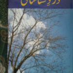 Dard-e-Shanasai by Muhammad Asghar Mirpuri Download PDF
