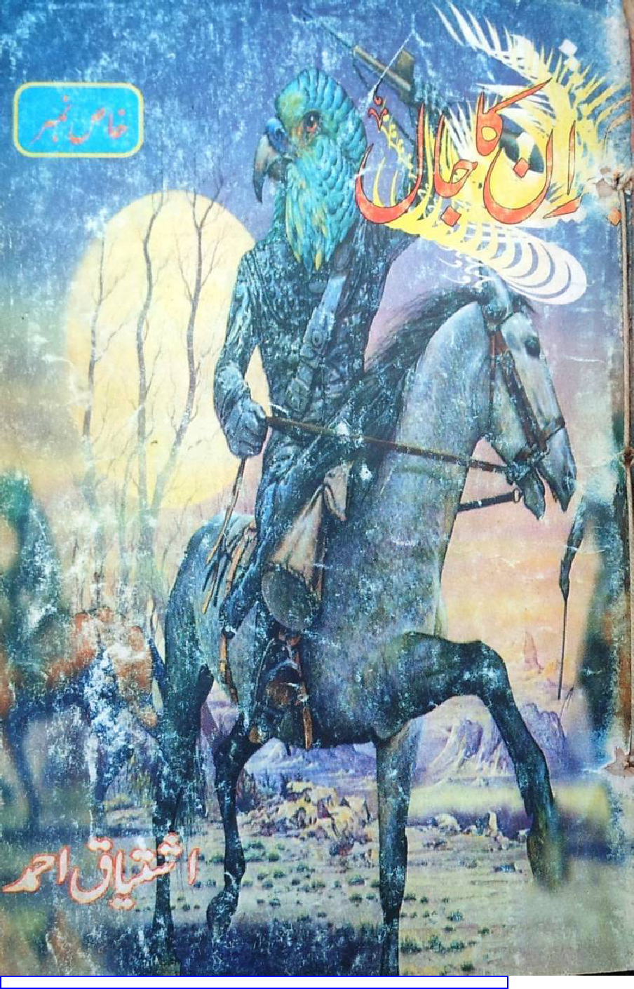 Bigran Ka Jaal Khas Number Part 1 by Ishtiaq Ahmed