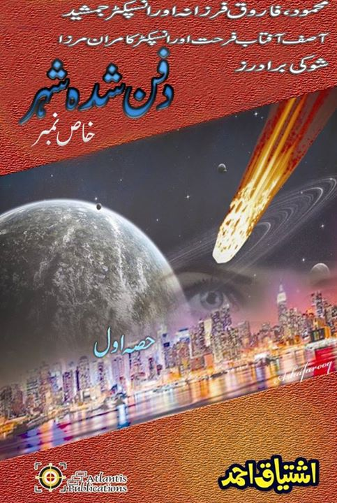 dafan-shuda-shehar-part-1-khas-number-by-ishtiaq-ahmed-download-pdf