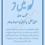 Lahoo main Tarr by Shakib Jalali Download PDF