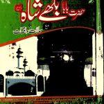 Kalaam e Bulleh Shah by Baba Bulleh Shah