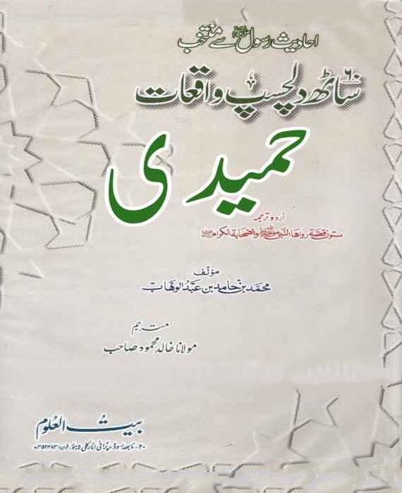 Sath Dilchisp Waqiat by Molana Khalid Mehmood