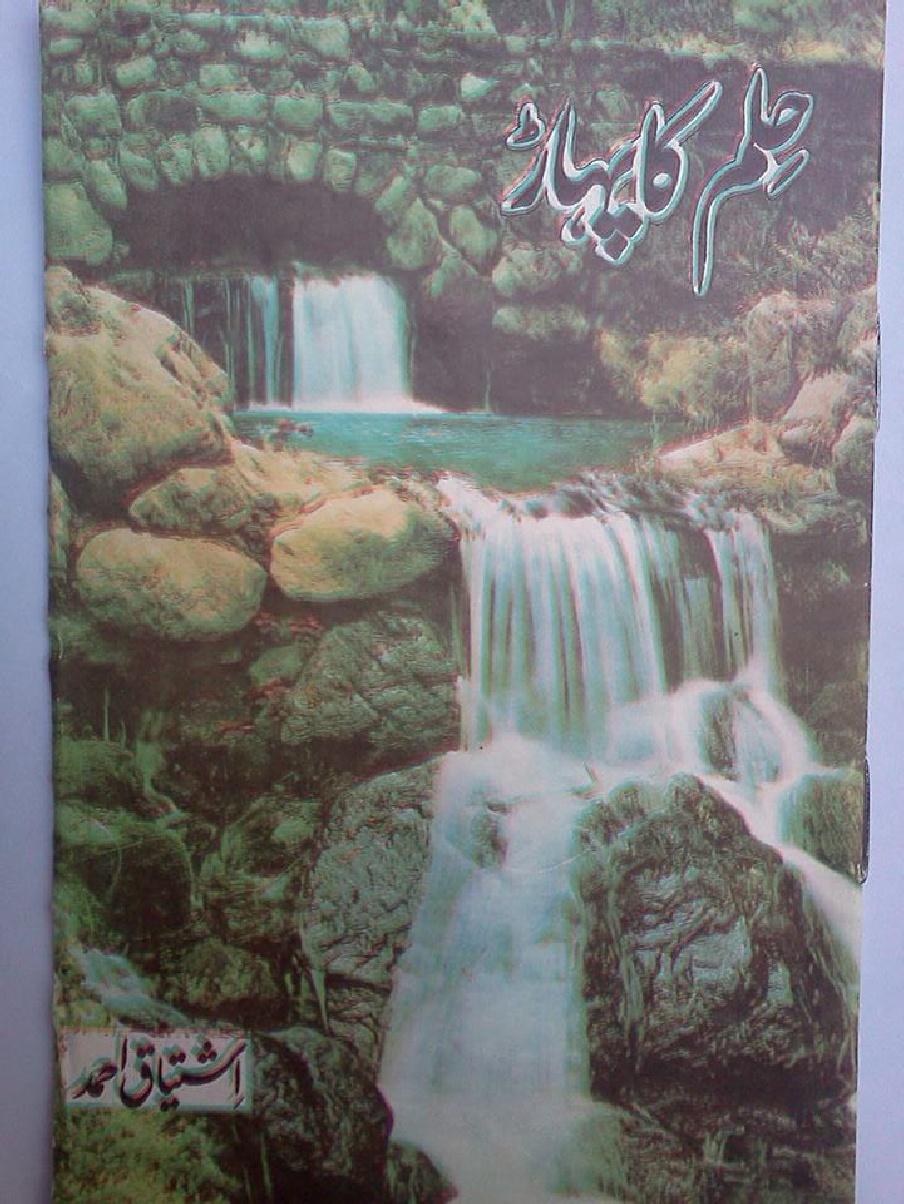 Hilm Ka Pahaar by Ishtiaq Ahmed