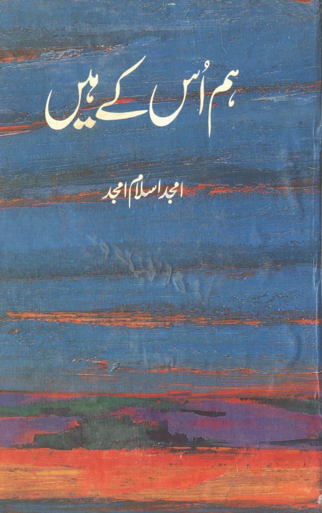 Hum Us Ke Hain by Amjad Islam Amjad
