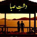 Dasht e Saba by Faiz Ahmed Faiz Download PDF