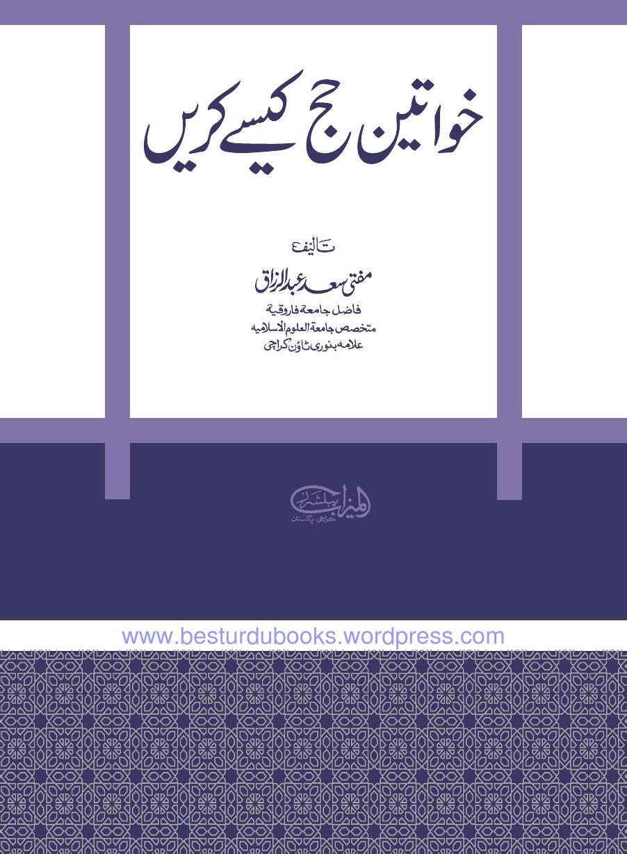 Khawateen Hajj Kaisay Karain by Mufti Sad Abdur Razzaq