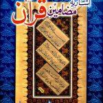 Isharia Mazameen e Quran Part 2 by Syed Mumtaz Ali Download PDF
