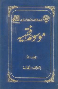 Mosooa Fiqhiyyah 05 by Wazarat Awqaf Islami Amoor Kuwait