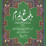 Balogh Ul Maram 02 by Abu Al Fazal Shahabuddin Ahmed Download PDF