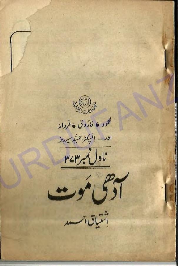 Aadhi Maut Inspector Jamshed Series by Ishtiaq Ahmed