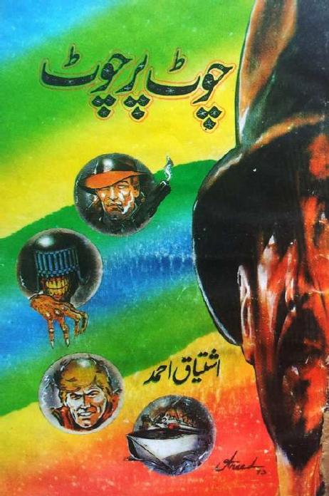 Chot pe chot Inspector Jamshed Series by Ishtiaq Ahmed