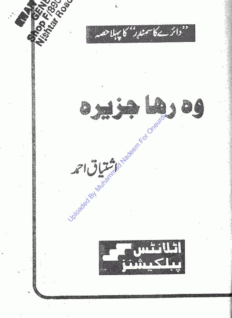 Woh Reha Jazeera by Ishtiaq Ahmed