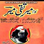 Kulliyat E Meer by Meer Taqi Meer Download PDF