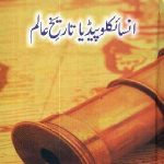 Encyclopedia Tareekh e Aalam 01 by William L. Langer Download PDF