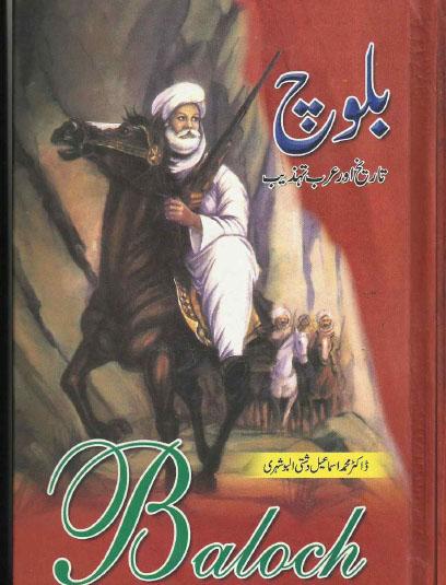 Baloch Tareekh or Arab Tehzeeb Part 1 by Dr.Muhammad Ismail Dashti Al Bushehri