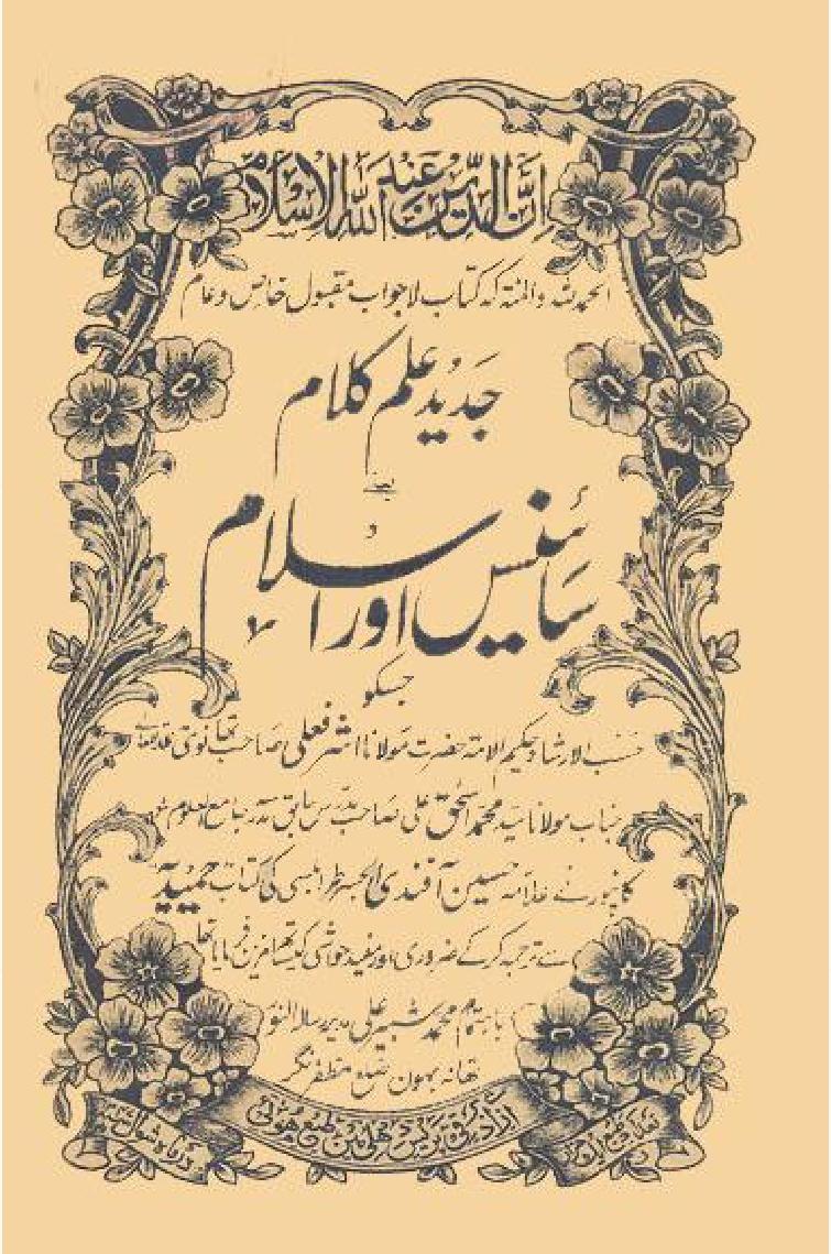 Science Aur Islam by Shaikh Husain Afandi Tarablisi
