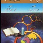 Pande Tareekh 03 by Musa Khusravi Download PDF