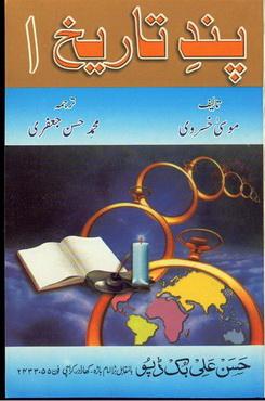 Pande Tareekh 03 by Musa Khusravi