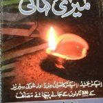 Meri Kahani by Ishtiaq Ahmed PDF Download