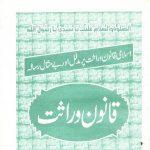 islamic law of inheritance by Muhammad Sardar Ahmed Qadri Download PDF