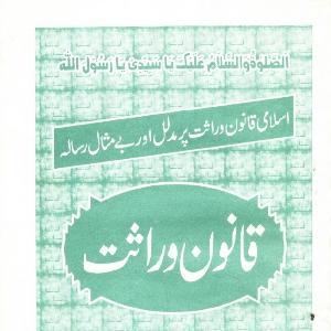 islamic law of inheritance by Muhammad Sardar Ahmed Qadri