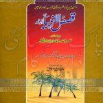 Qasas Ul Anbiya by Maulana Muhammad Asghar Mughal Download PDF