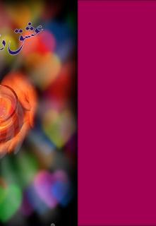 Ishq Da Rog by Muhammad Asghar Mirpuri
