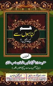 Ham Gunahon Say Kaise Bachein? by Mufti Shoibullah Khan Miftahi