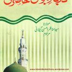 Darbar e Nubuwwat Ki Hazri by Shaykh Syed Manazir Ahsan Gilani (r.a) Download PDF