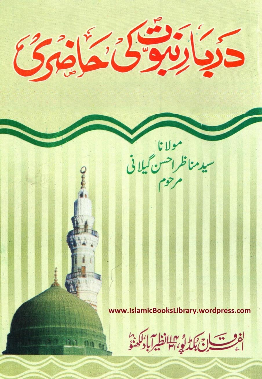 Darbar e Nubuwwat Ki Hazri by Shaykh Syed Manazir Ahsan Gilani (r.a)