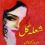 Shola-e-Gul by Ahmad Nadeem Qasmi Download PDF