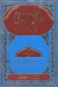 Jamiya Tirmizi Volume 2 by Molana Afazal Ahemd