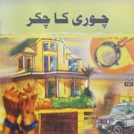 Choori Ka Chakkar Inspector Jamshed Series by Ishtiaq Ahmed Download PDF