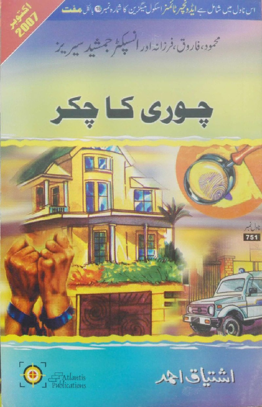 Choori Ka Chakkar Inspector Jamshed Series by Ishtiaq Ahmed