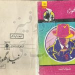 Neela Ghora by Ishtiaq Ahmed