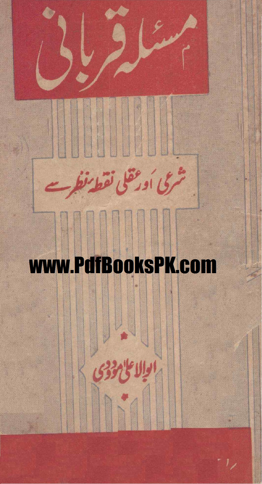 Masla e Qurbani by Syed Abul Ala Maududi