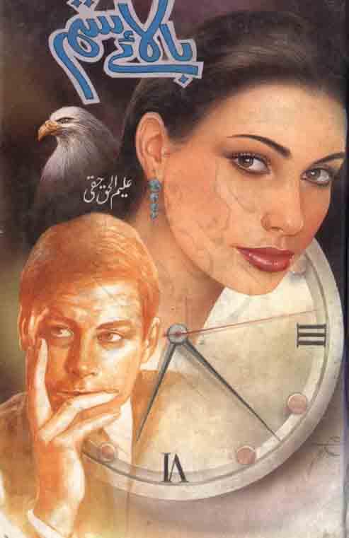 Bala e Sitam By Aleem Ul Haq Haqi