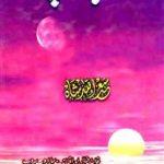 Dhoop Ka Chand By Saad Ullah Shah