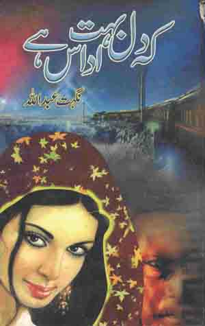 keh-dil-bohat-udaas-hai-by-nighat-abdullah-download-pdf