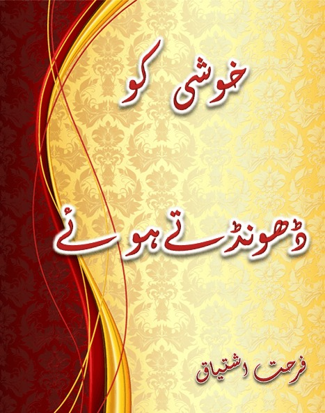 Khushi Ko Dhondte Hoey by Farhat Ishtiaq Download PDF.