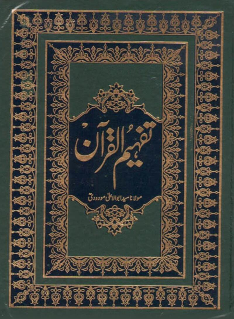 Urdu Tafheem-ul-Quran Surah Al-Buruj by Abul Ala Maududi Download PDF