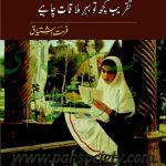 Taqreeb Kuch Tu Ho by Farhat Ishtiaq Download PDF